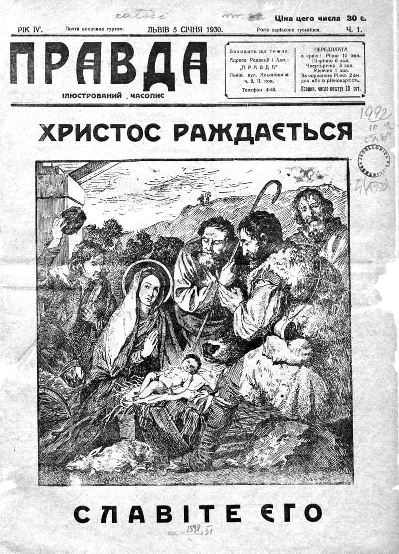 Січень 1930: Христос рождається, славіте його!