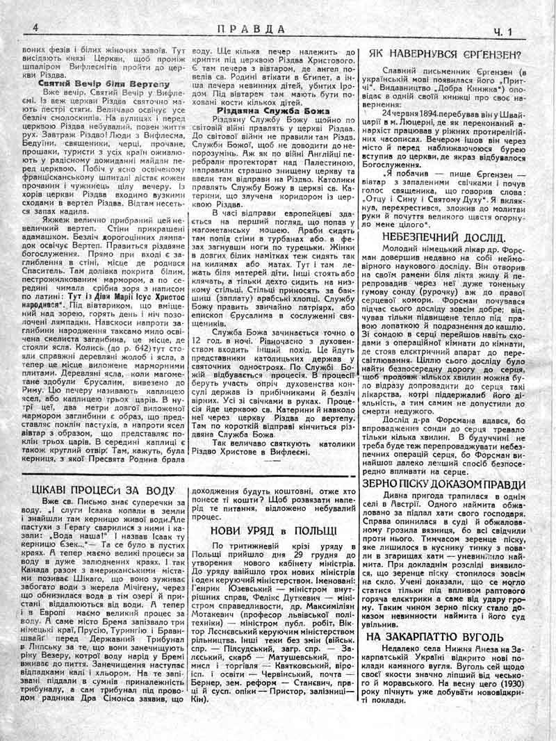 Січень 1930: Новий уряд в Польщі. Святий вечір біля Вертепу. Різдвяна служба Божа.