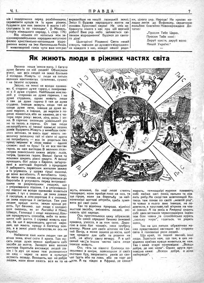 Січень 1930: Як живуть люди в різних частинах світу.