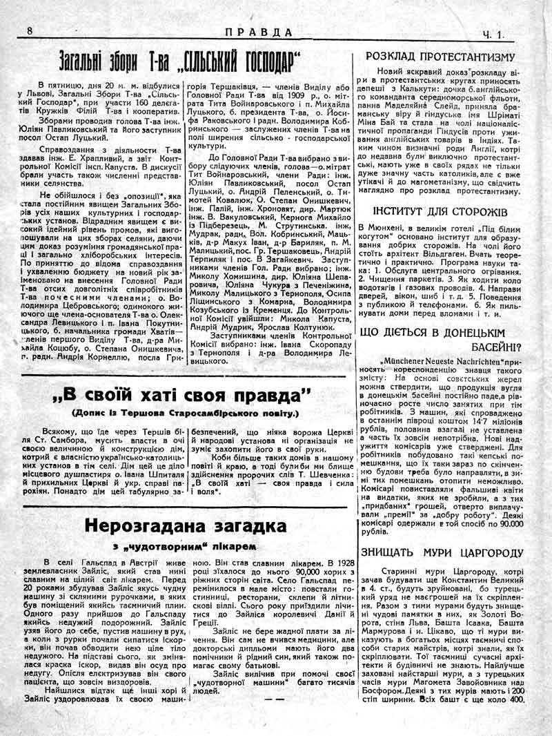 Січень 1930: Що діється в донецькому басейні? В своїй хаті своя правда. Нерозгадана загадка з чудотворним лікарем.
