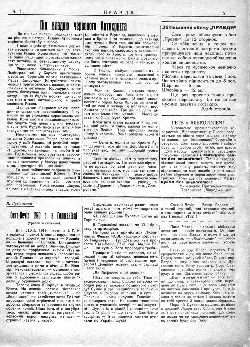 Січень 1930: Під владою червоного Антихриста. Свят вечір 1920 року в Горшаківці.