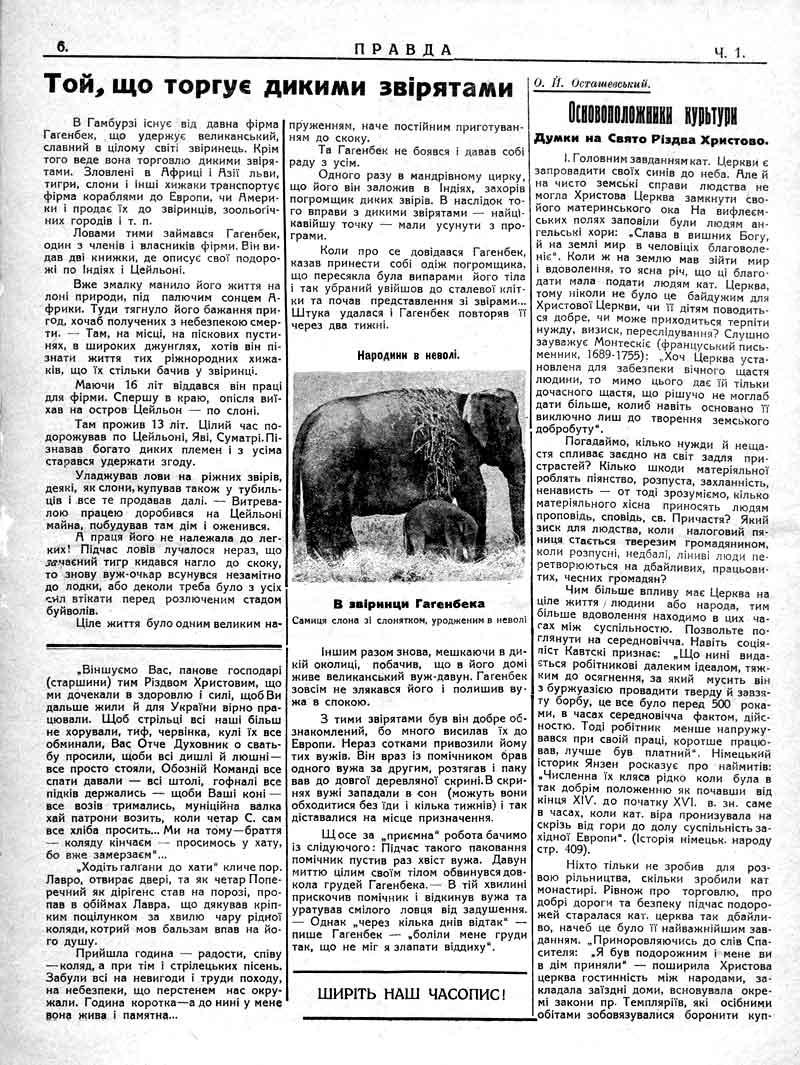 Січень 1930: Той, хто торгує дикими звірятами. Основоположники культури: думки на Свято Різдва Христового.
