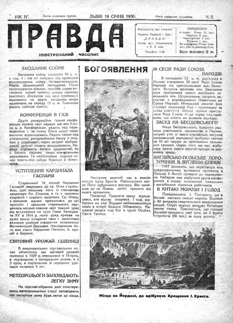 Січень 1930: Богоявлення. В Китаї морози і голод. Суд над Бесідовським.