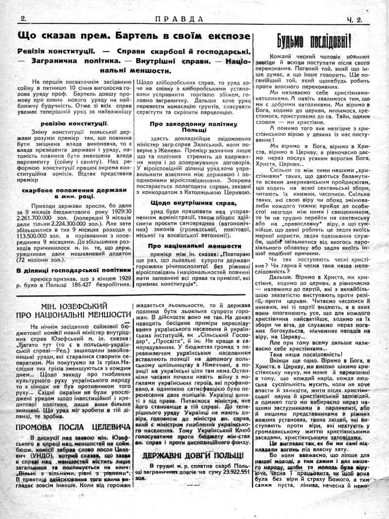 Січень 1930: Ревізія польської конституції. Про національні меншини в Польщі.