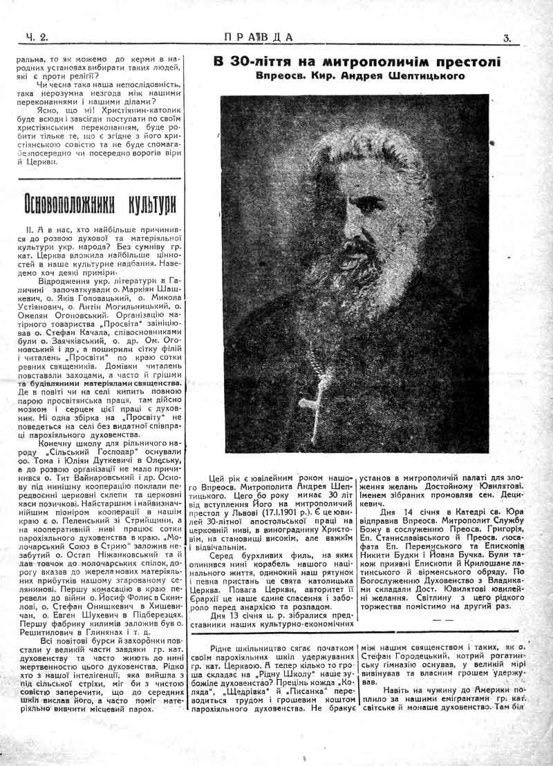 Січень 1930: 30-ліття на митрополичім престолі Впреосв. Кир. Андрея Шептицького.