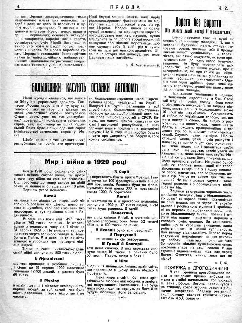 Січень 1930: Москва скасовує останки автономії. Мир і війна в 1929 році.