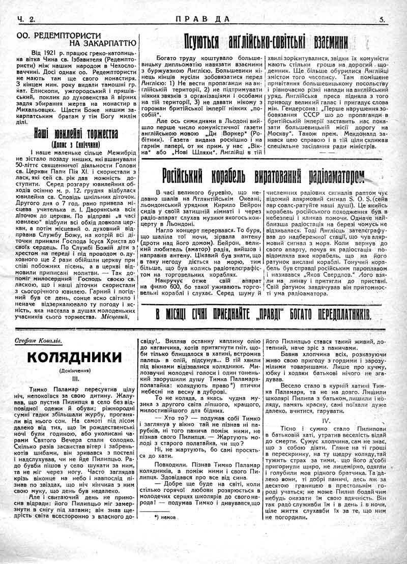 Січень 1930: Псуються англійсько-радянські взаємини. Російський корабель врятований радіоаматором.