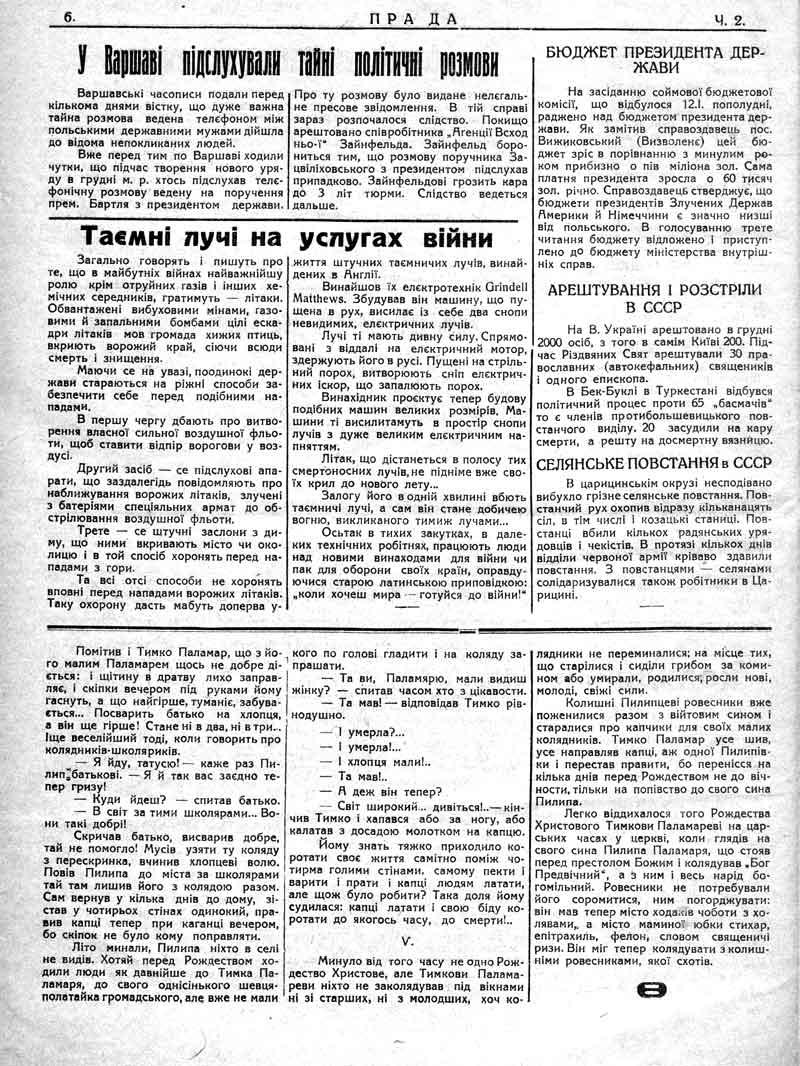 Січень 1930: В Варшаві підслухоували таємні розмови. Арешти і розстріли в СРСР. Селянське повстання в СРСР.