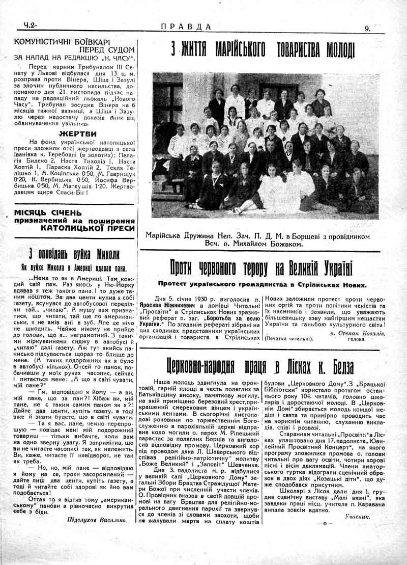 Січень 1930: Як вуйко Микола в Америці вдавав пана. Проти червоного терору на Великій Україні.