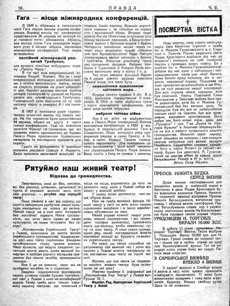 Січень 1930: Гаага - місце міжнародних конференцій. Рятуймо наш живий театр.