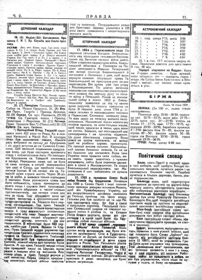 Січень 1930: Церковний календар. Історичний календар. Політичний словник.