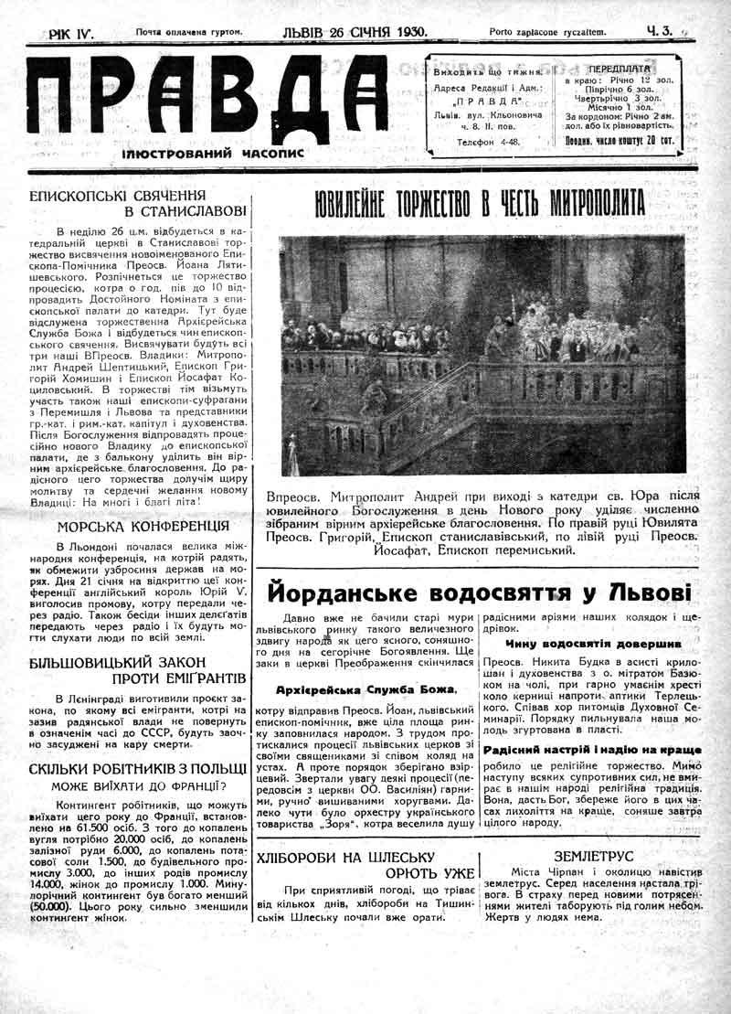 Січень 1930: Йорданське Богосвятення у Львові. Більшовицький закон про емігрантів.