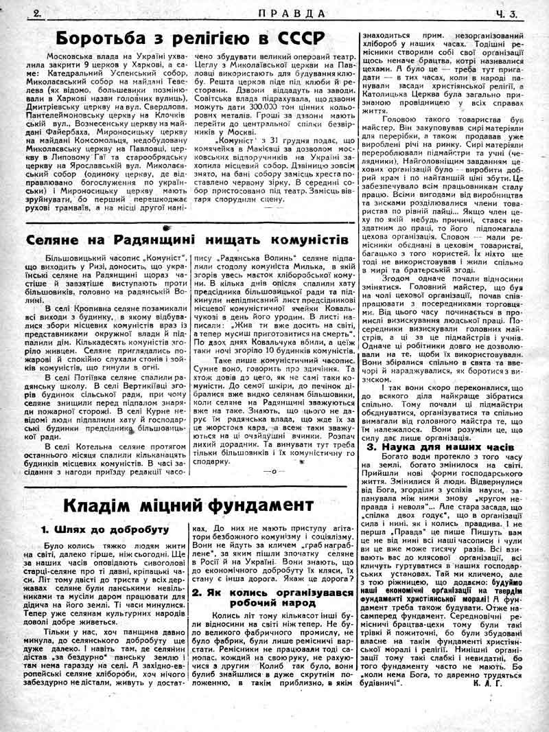 Січень 1930: Боротьба з релігією в СРСР. Селяни на Радянщині нищать комуністів.