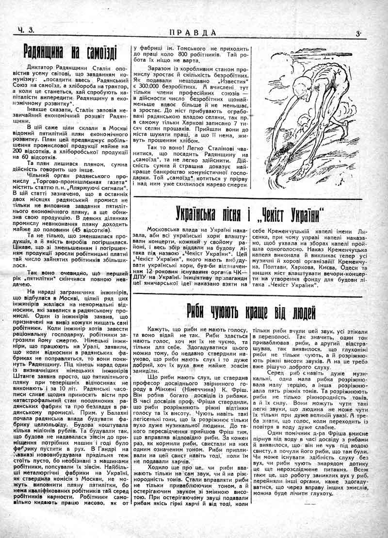 """Січень 1930: Радянщина на самоїзді. Українська пісня і """"Чекіст України""""."""