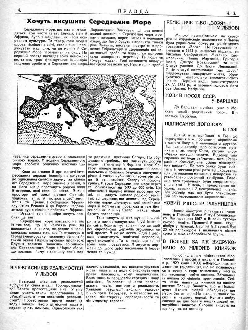 Січень 1930: Хочуть висушити Середземне море. Новий посол СРСР у Варшаві.