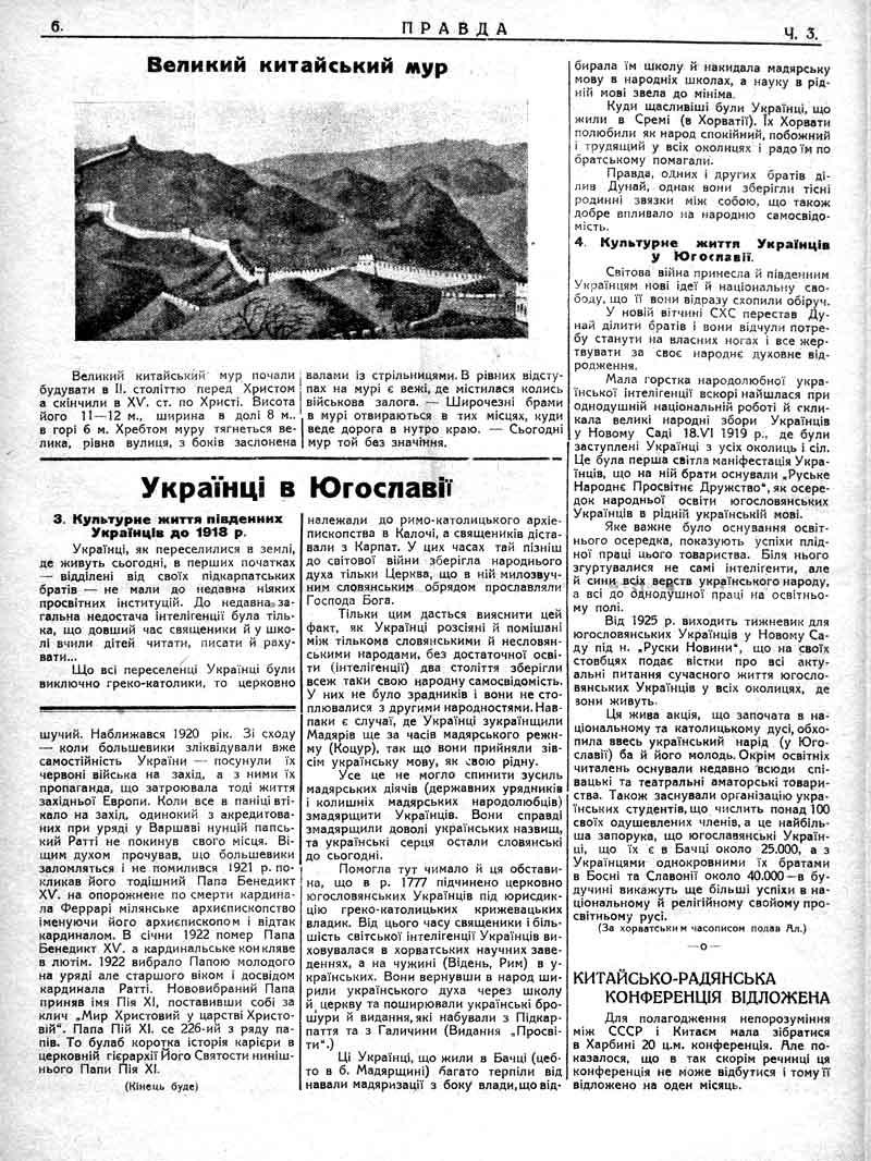 Січень 1930: Українці в Югославії. Великий китайський мур.
