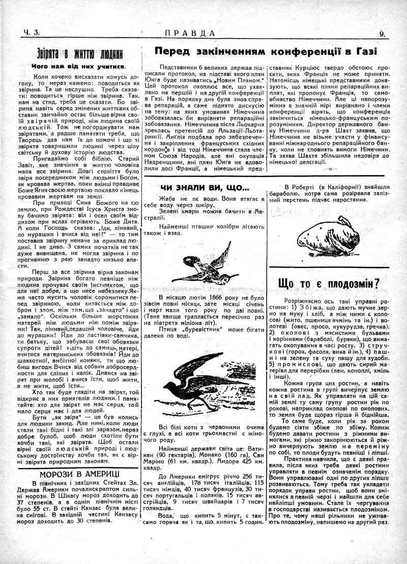 Січень 1930: Що таке плодозміна? Звірята в житті людини.