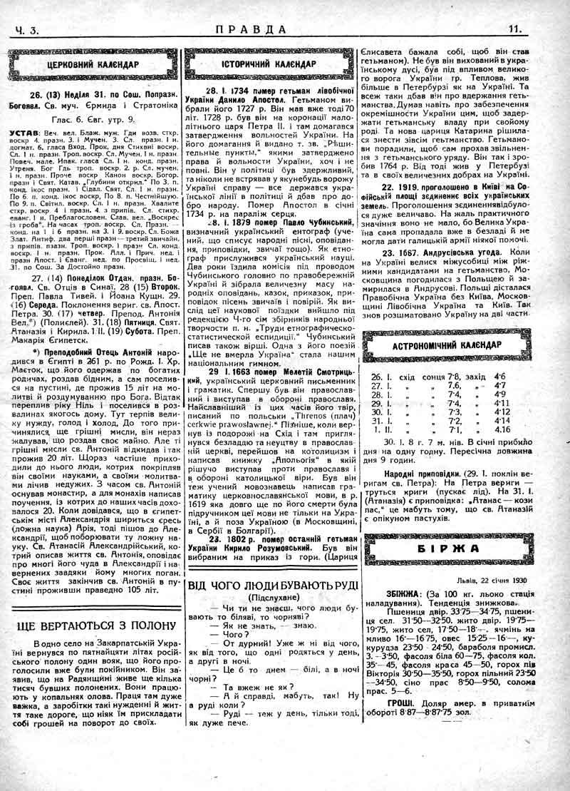 Січень 1930: Церковний календар. Історичний календар. Біржа.