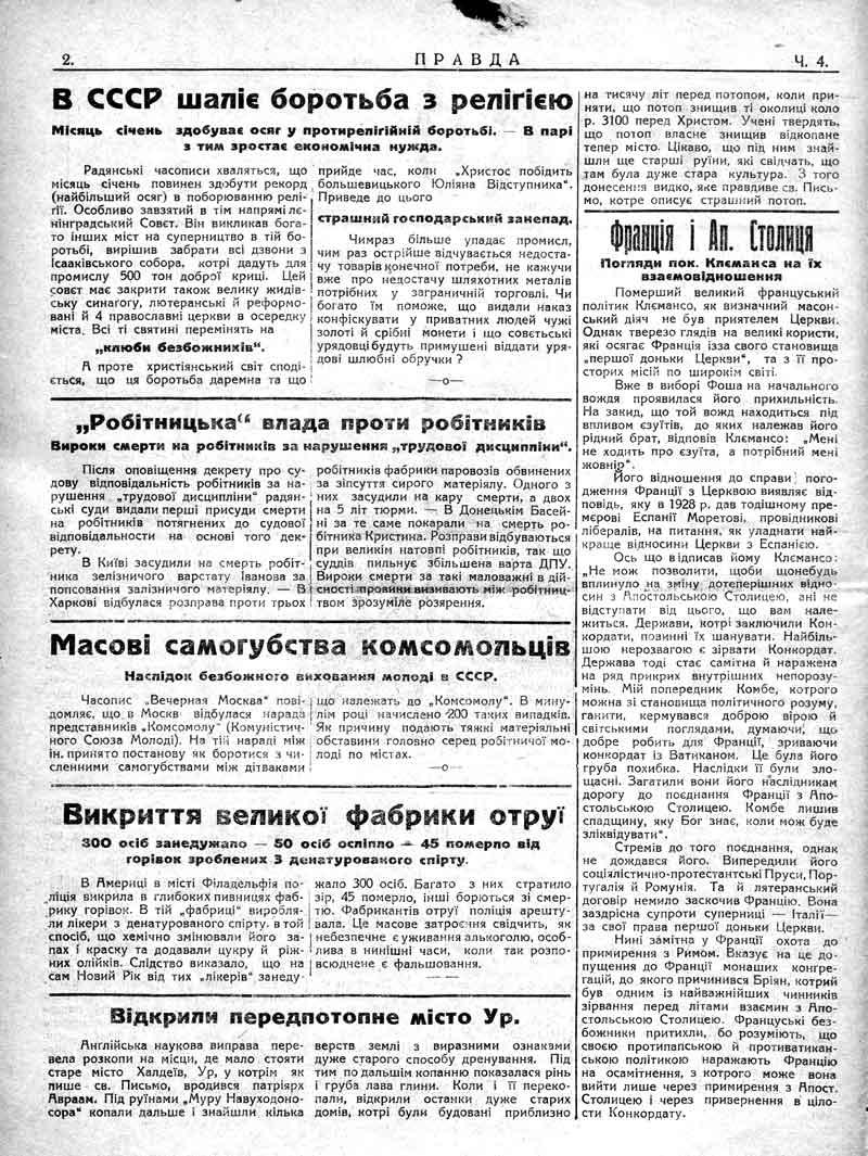 Січень 1930: В СРСР шаліє боротьба з релігією. Вироки смерті робітникам. Масові самогубства комсомольців.