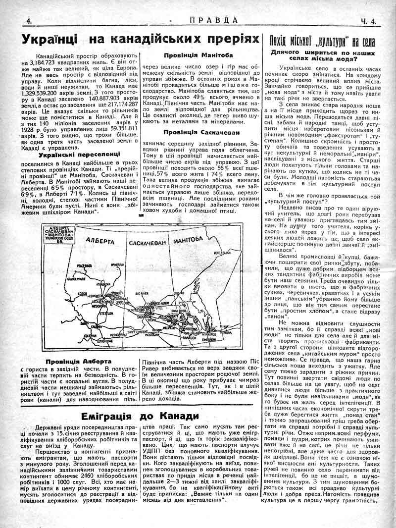 Січень 1930: Українці на канадських преріях. Еміграція до Канади.