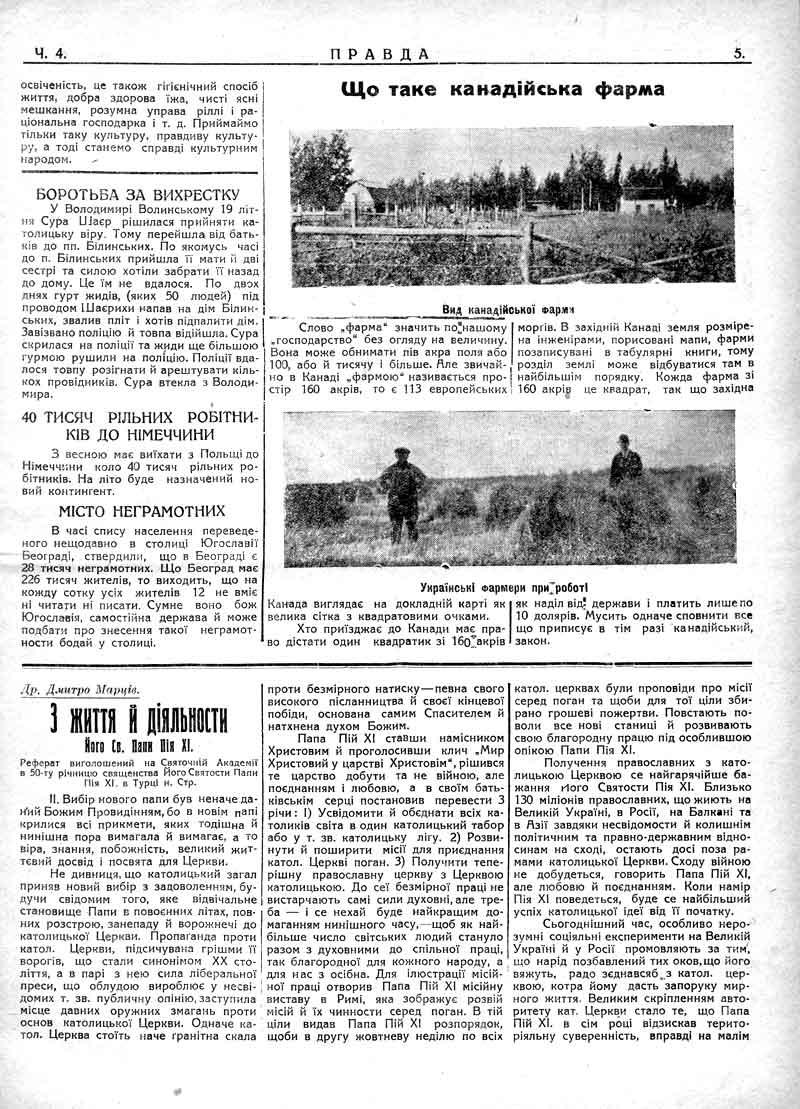 Січень 1930: Що таке канадська ферма. 40 тисяч рільних робітників їде з Польщі до Німеччини.
