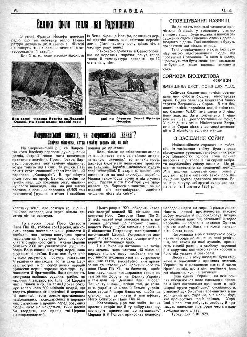 Січень 1930: Тепло над Радянщиною. Справа про прослуховування телефонних розмов в польському сеймі.