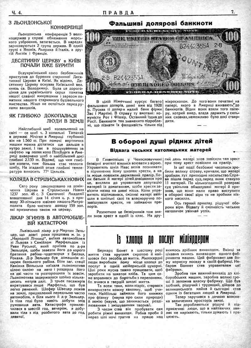 Січень 1930: Фальшиві доларові банкноти. Почали бурити десяинну церкву в Києві. Як сирота став мільярдером.