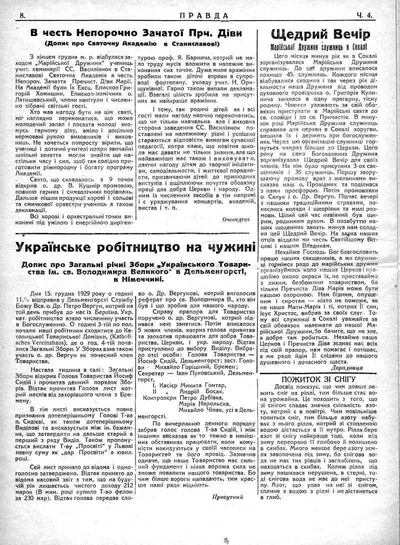 Січень 1930: Українське робітництво на чужині.