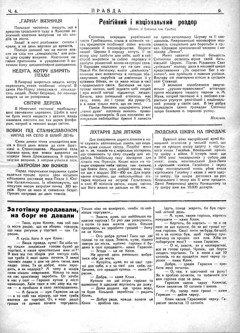 Січень 1930: Недуга котру поширюють птахи. Релігійний і національний роздор.