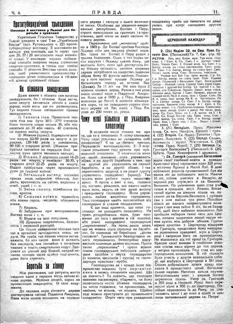 Січень 1930: Як розпізнати занедужання. Чому наші рільники не укладають плодозміну. Церковний календар.