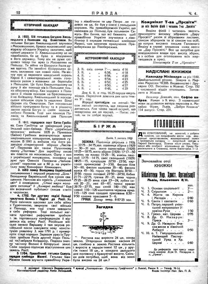 Січень 1930: Історичний календар. Астрономічний календар. Біржа.