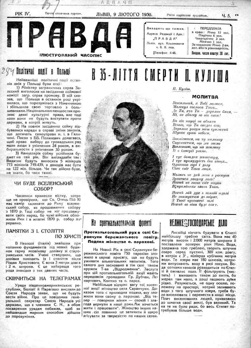 Лютий 1930: В 35-річчя смерті Пантелеймона Куліша. Чи буде Вселенський собор?