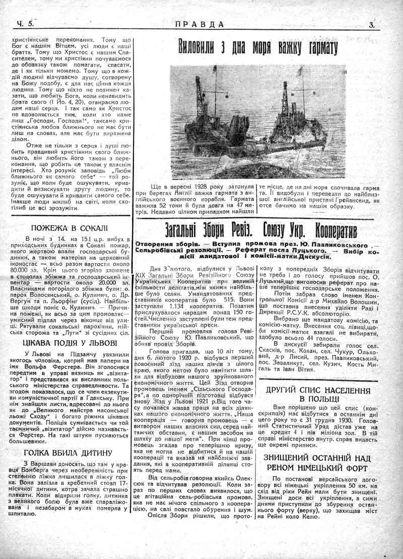 Лютий 1930: Знищений останній над Рейном німецький форт. Загальні збори Ревізійного Союзу українських кооперативів.