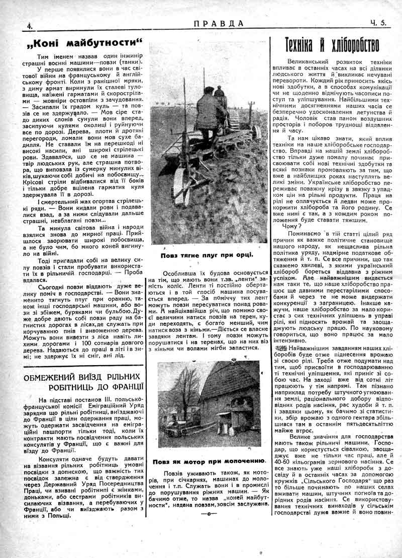 Лютий 1930: Танки - коні майбутнього. Техніка й хліборобство.