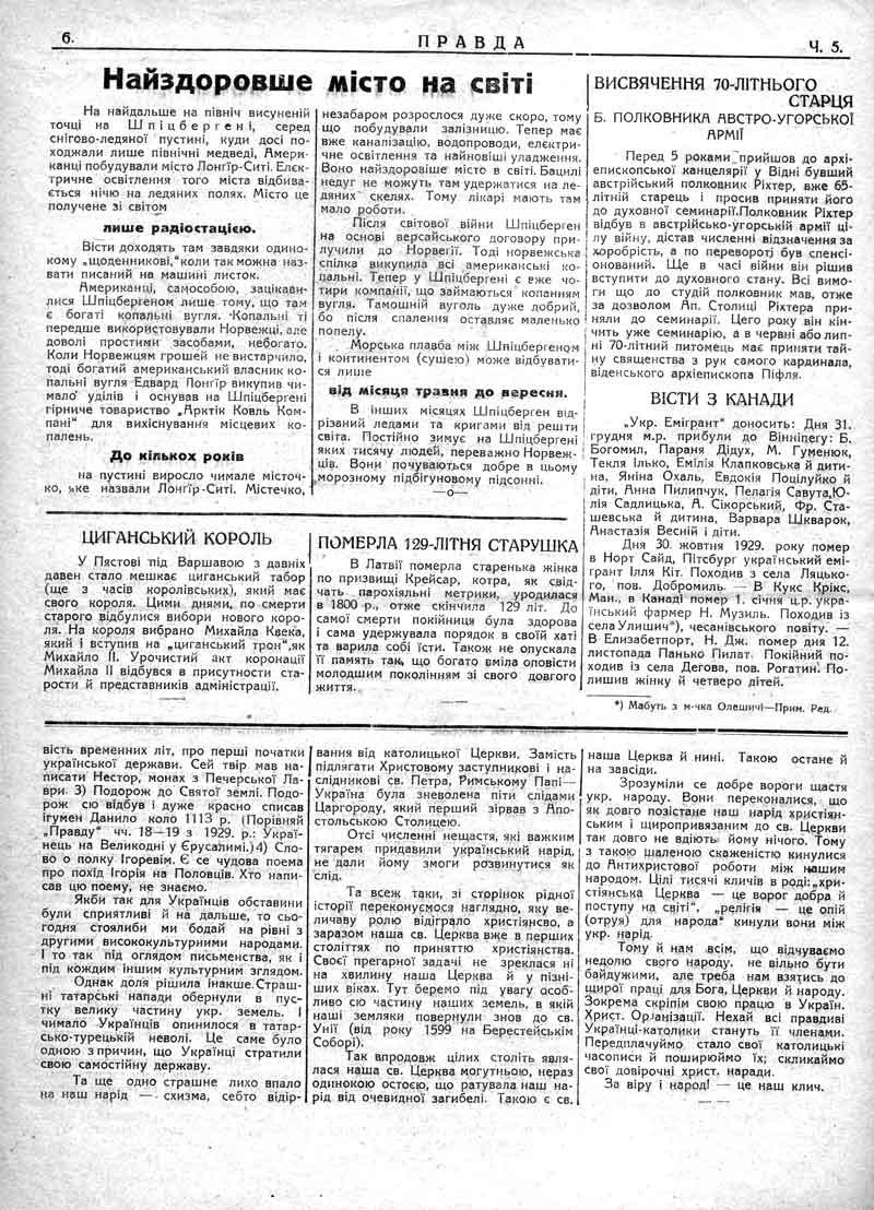 Лютий 1930: Найздоровше місто в світі. Циганський король.