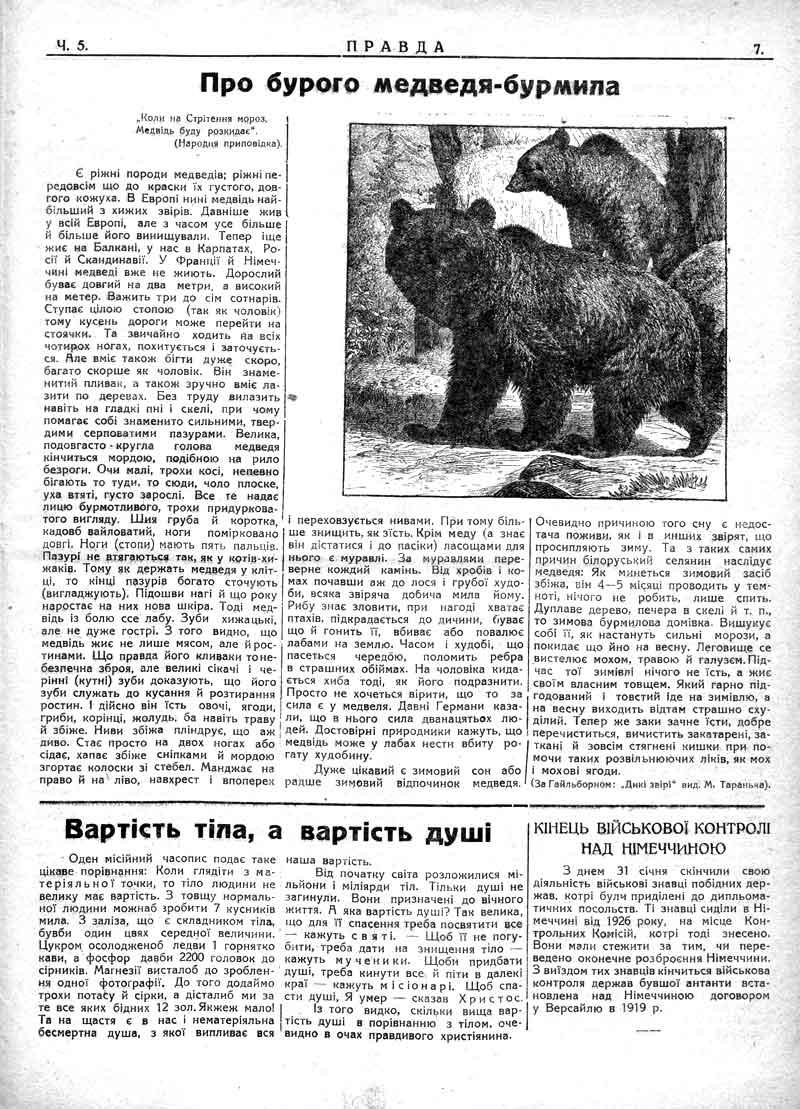 Лютий 1930: Про бурого ведмедя. Кінець військового контролю над Німеччиною.