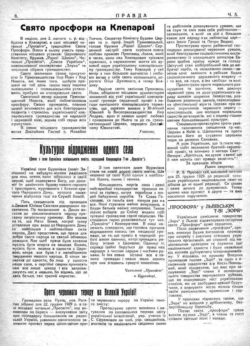 Лютий 1930: Свято Просфори на Клепарові. Культурне відродження одного села.