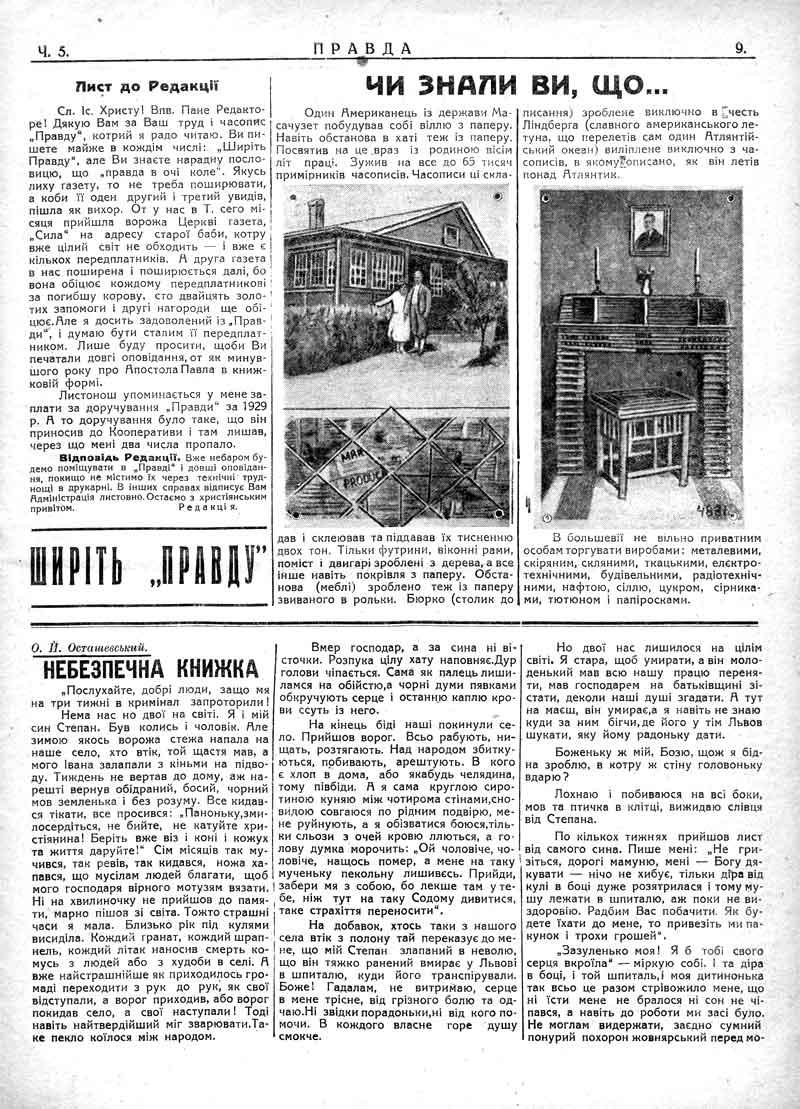 Лютий 1930: Небезпечна книжка. Чи знали Ви що...