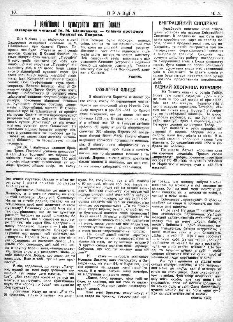 Лютий 1930: З релігійного та культурного життя Сокаля.
