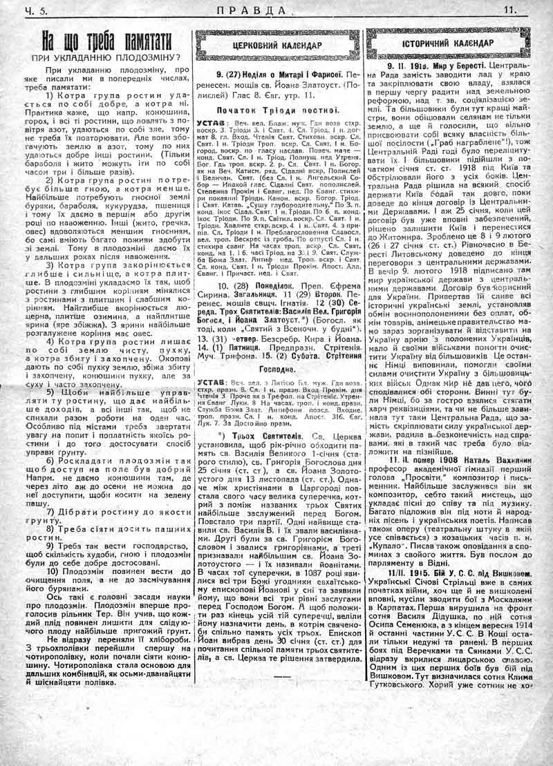 Лютий 1930: Що треба знати при укладанні плодозміни. Церковний календар. Історичний календар.
