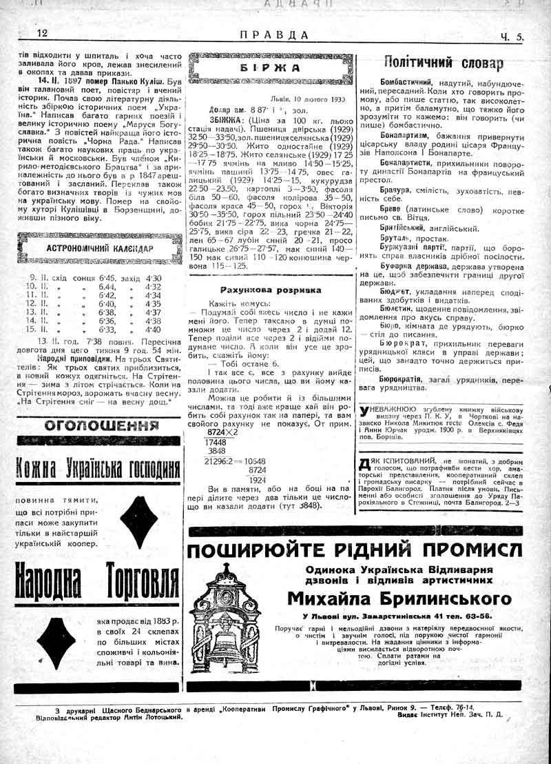 Лютий 1930: Астрономічний календар. Біржа. Політичний словник.
