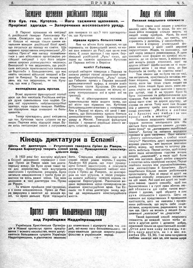 Лютий 1930: Таємне зникнення російського генерала. Кінець диктатури в Іспанії. Протест проти більшовицького терору над українцями Наддніпрянщини.