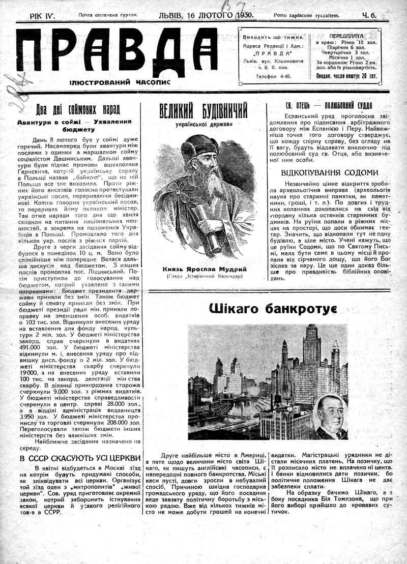 Лютий 1930: Українська справа в польському сеймі. В СРСР скасують усі церкви. Чікаго банкрутує.