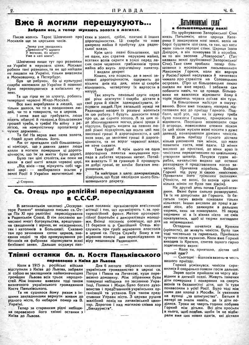 Лютий 1930: На Радянщині шукають золото в могилах. Св. Отець про релегійні переслідування в СРСР. Потьомкінські села в більшовицькому пеклі.