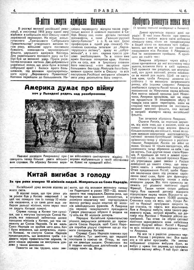 Лютий 1930: Америка думає про війну. Китай гине з голоду.