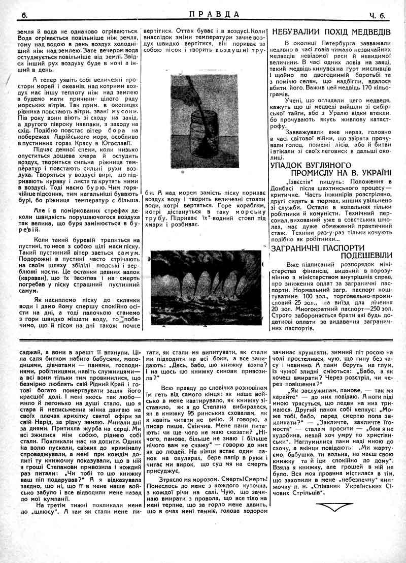 Лютий 1930: Занепад вугільного промислу в Україні.
