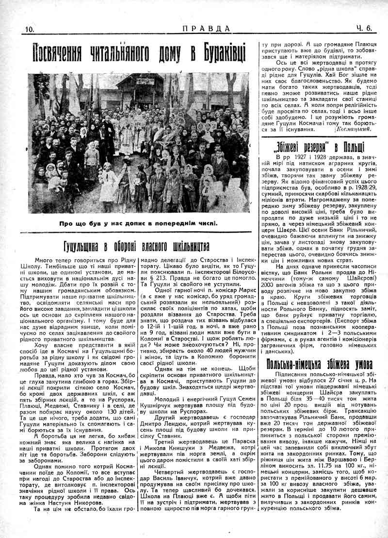 Лютий 1930: Гуцульщина в обороні власного шкільництва. Збіжжеві резерви в Польщі.