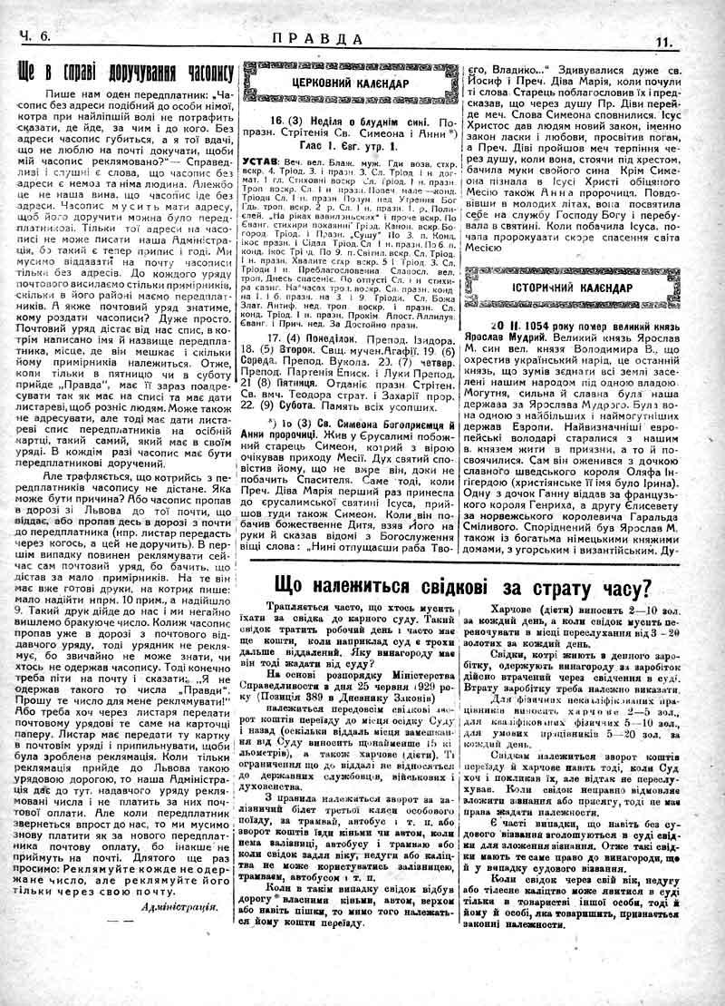 Лютий 1930: Церковний та історичний календар. Що належить свідкові за страту часу.