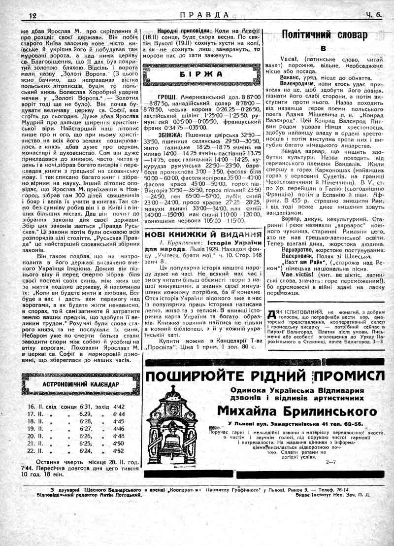 Лютий 1930: Біржа. Політичний словник.