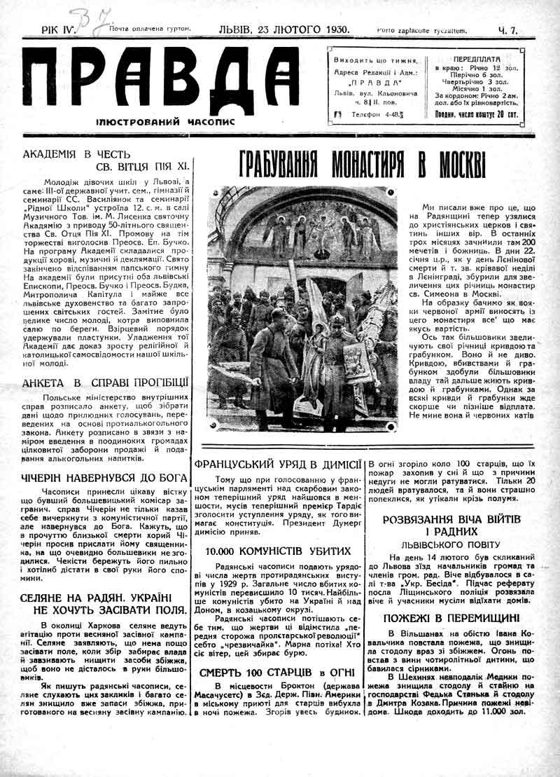 Лютий 1930: Селяни в Радянській Україні не хочуть засівати поля. 10 000 убитих комуністів. Грабування монастиря в Москві.
